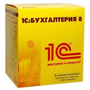 1С:Бухгалтерия 8 ПРОФ. Комплект на 5 пользователей