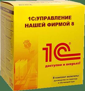 1С: УНФ (Управление нашей фирмой)